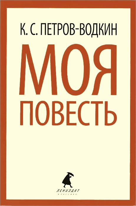 цены К. С. Петров-Водкин Моя повесть. Хлыновск