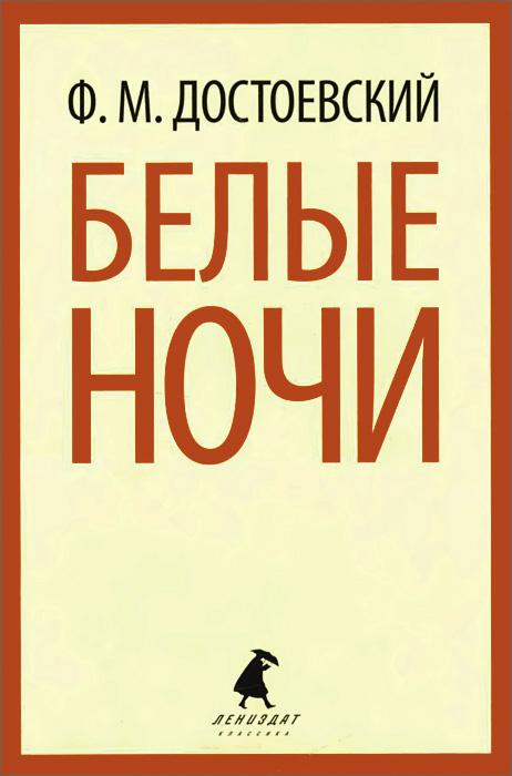 Ф. М. Достоевский Белые ночи достоевский ф м белые ночи 9 е изд