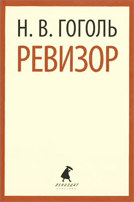 Н. В. Гоголь Ревизор н в гоголь н в гоголь собрание художественных произведений в 5 томах том 4