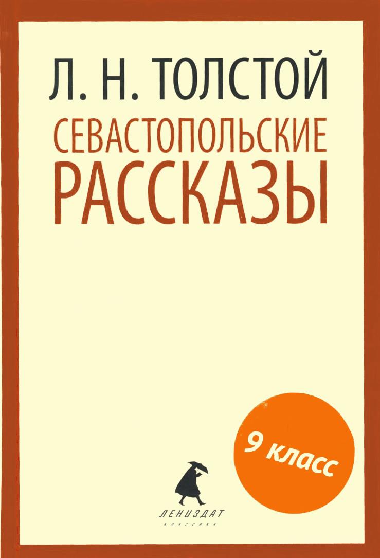 Л. Н. Толстой Севастопольские рассказы с н алфераки очерки утиных охот