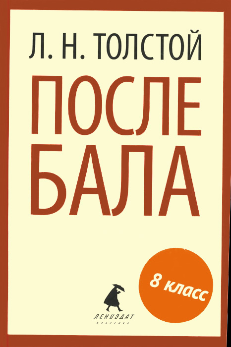 Л. Н. Толстой После бала хозяин уральской тайг