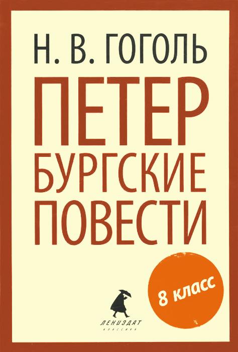 Н. В. Гоголь Петербургские повести гоголь н портрет