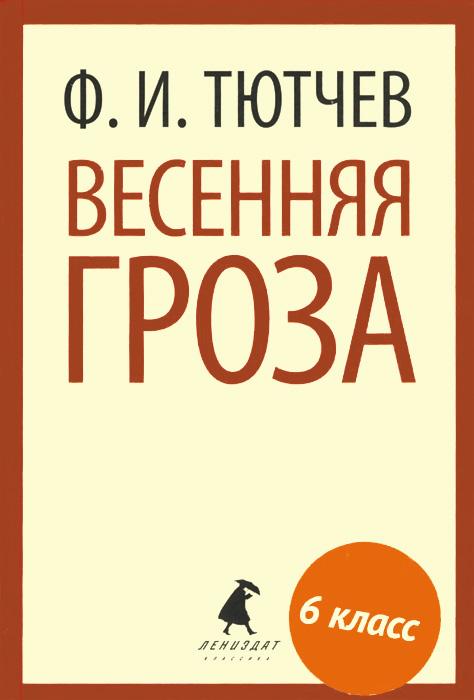 Ф. И. Тютчев Весенняя гроза весенняя гроза стихотворения