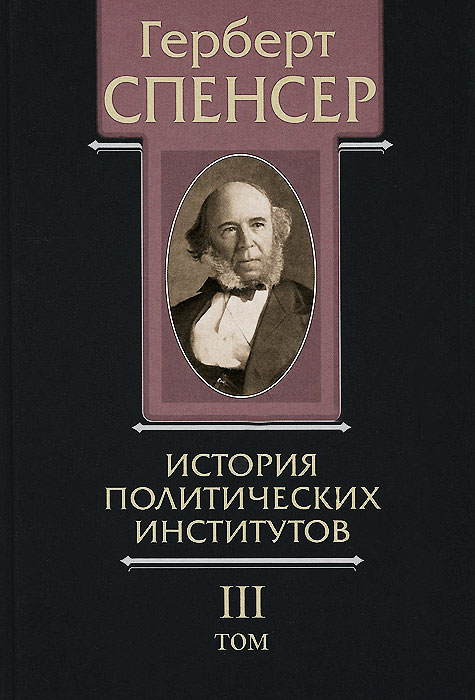Политические сочинения. В 5 томах. Том 3. История политических институтов