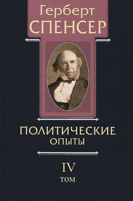 Герберт Спенсер Политические сочинения. В 5 томах. Том 4. Политические опыты