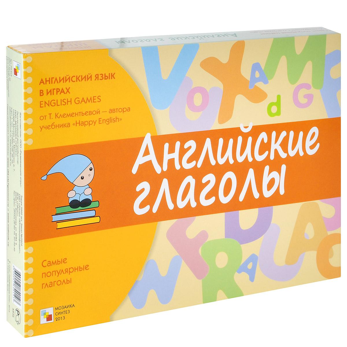Татьяна Клементьева Английские глаголы. Развивающая игра шпаргалки для мамы обучающая игра английские стихи