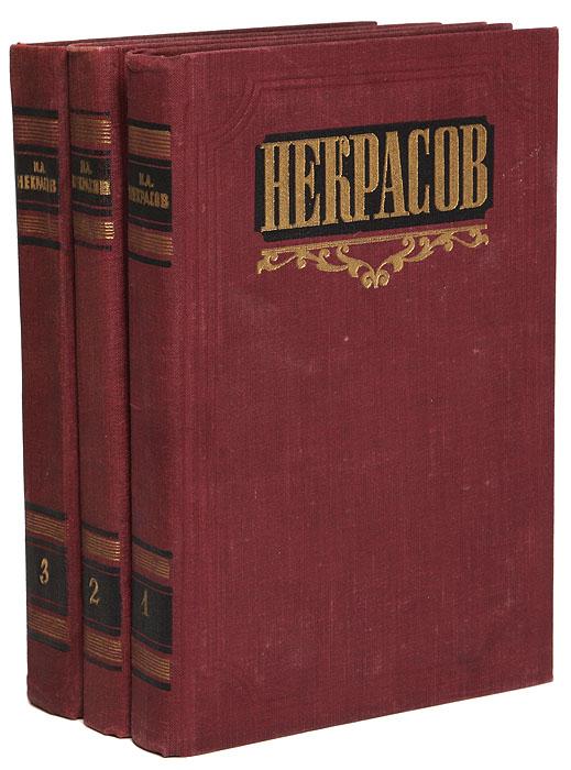 Н. А. Некрасов. Сочинения в 3 томах (комплект из 3 книг) а ф иванов песни классика думы и юмористические стихотворения