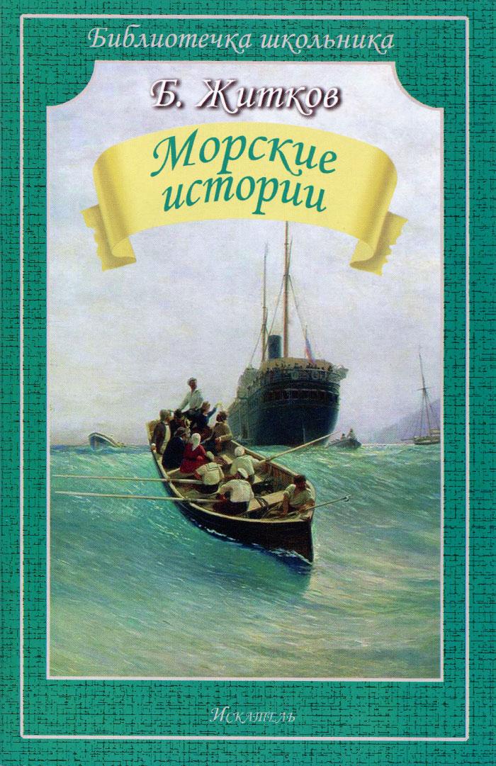 Б. Житков Морские истории б житков морские истории