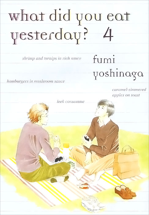 What Did Yoy Eat Yesterday? Volume 4 what did you eat yesterday volume 3