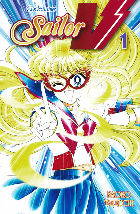 Codename: Sailor V: Volume 1