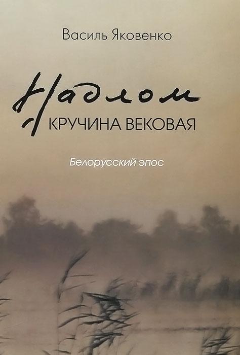 Василь Яковенко Надлом. Кручина вековая ханкук фрикса на ладу гранту