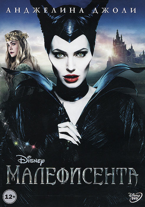 Анджелина Джоли («Особо опасен»), Эль Фаннинг («Между»), Шарлто Коплей («Район № 9») в фантастической мелодраме Роберта Стромберга  «Малефисента».  Все помнят историю принцессы Авроры, рассказанную в анимационном фильме Disney «Спящая Красавица», но так ли всё было на самом деле?Disney представляет фильм «Малефисента», посвящённый одной из самых известных сказочных злодеек. Зрители смогут взглянуть на классическую историю с неожиданной стороны.Юная волшебница Малефисента вела уединённую жизнь в зачарованном лесу, окружённая сказочными существами, но однажды всё изменилось…В её мир вторглись люди, которые принесли с собой разрушение и хаос, и Малефисенте пришлось встать на защиту своих подданных, призвав на помощь могущественные тёмные силы. В пылу борьбы Малефисента наложила страшное заклятие на новорождённую дочь короля, прекрасную Аврору. Но, наблюдая за тем, как растёт маленькая принцесса, Малефисента начинает сомневаться в правильности своего поступка – ведь, возможно, именно Аврора может вдохнуть новую жизнь в волшебное лесное царство.Безудержная фантазия создателей нового зрелищного блокбастера Disney перенесёт вас в сказочную историю, где вас ждут встречи с волшебными существами, эпические сражения и невероятные превращения.