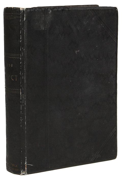 Фауст. В 2 томах. В одной книге