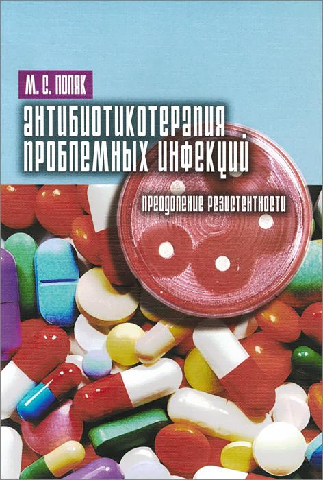 Zakazat.ru: Антибиотикотерапия проблемных инфекций. Преодоление резистентности. М. С. Поляк