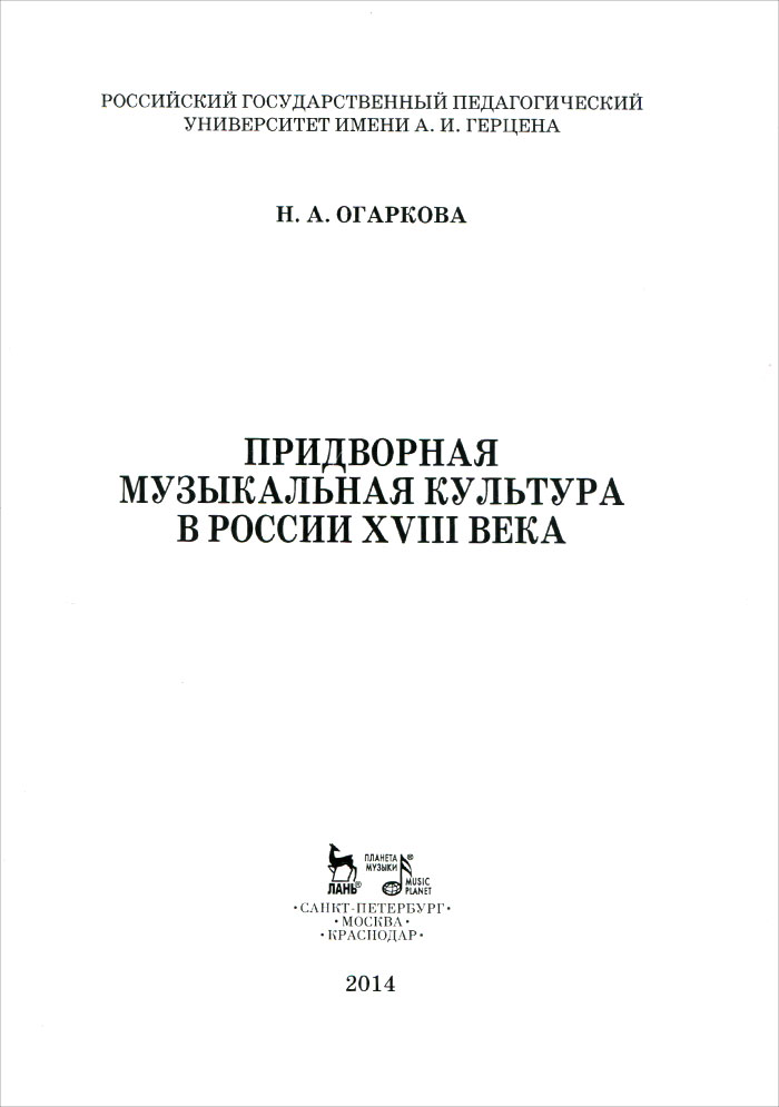 Придворная музыкальная культура в России XVIII века. Учебно-методическое пособие