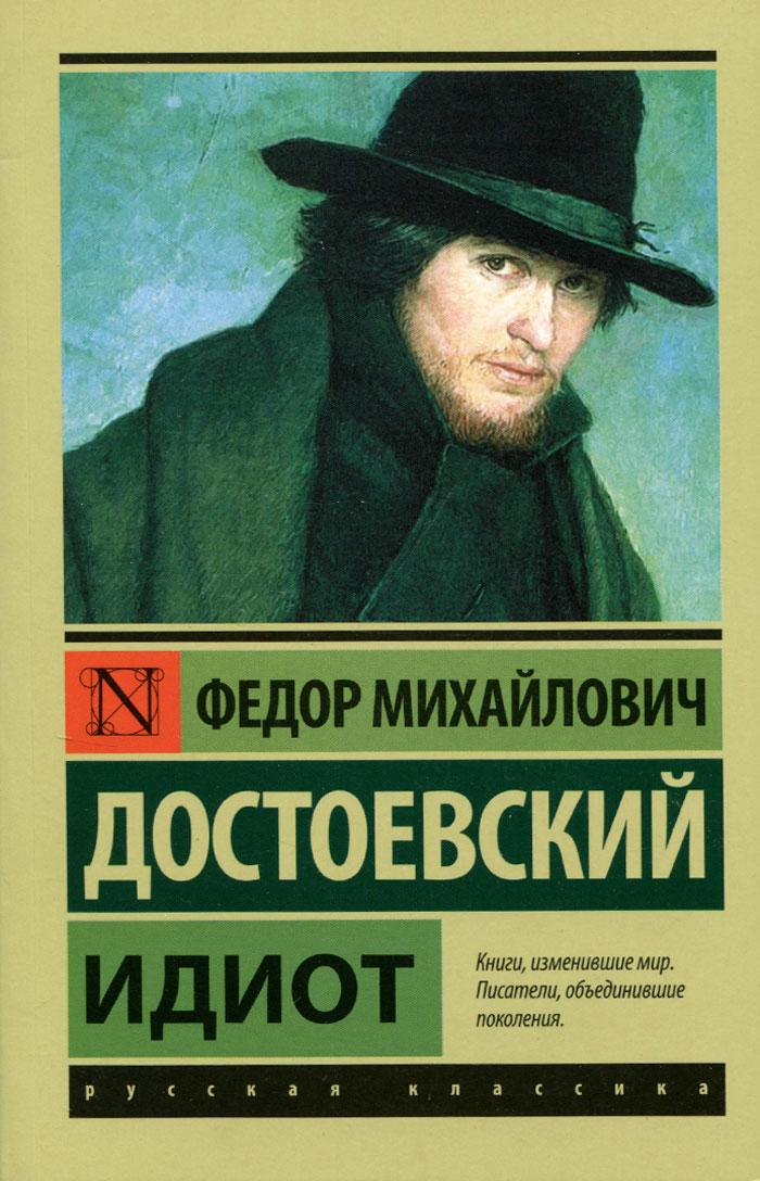 Идиот. Федор Михайлович Достоевский