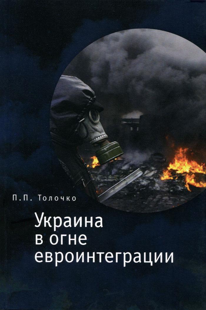 П. П. Толочко Украина в огне евроинтеграции солярий бу украина 2000 долларов