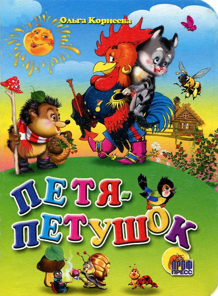 Ольга Корнеева Петя-петушок ольга юдина цветныекоты