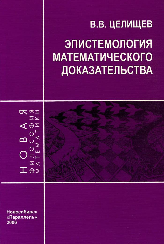 В. В. Целищев Эпистемология математического доказательства айгнер м циглер г доказательства из книги лучшие доказательства со времен евклида до наших дней