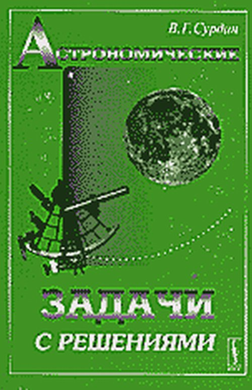 Сурдин В.Г. Астрономические задачи с решениями ISBN: 978-5-397-05641-0