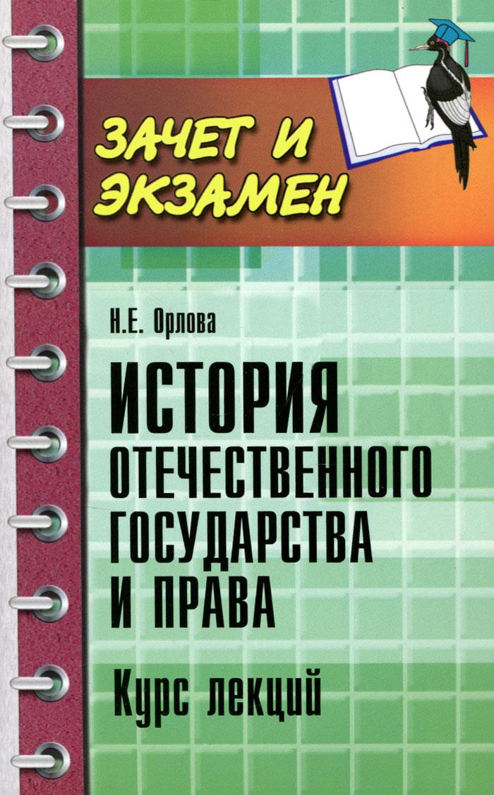 Zakazat.ru: История отечественого государства и права. Курс лекций. Н. Е. Орлова