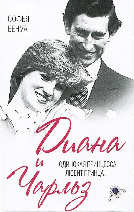 Диана и Чарльз. Одинокая принцесса любит принца...