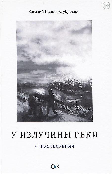 Евгений Иванов-Дубровин У излучины реки евгений иванов стихи