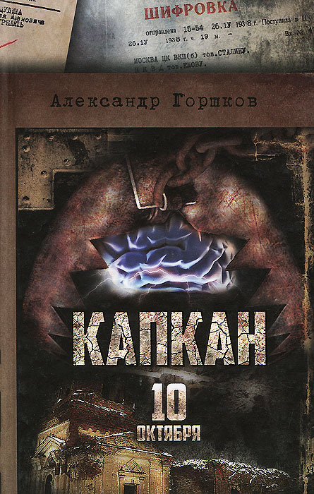 Александр Горшков Капкан. 10 октября капкан на щуку в самаре