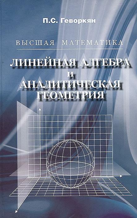 П. С. Геворкян Высшая математика. Линейная алгебра и аналитическая геометрия в р ахметгалиева математика линейная алгебра