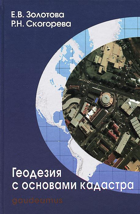 Геодезия с основами кадастра. Учебник. Е. В. Золотова, Р. Н. Скогорева