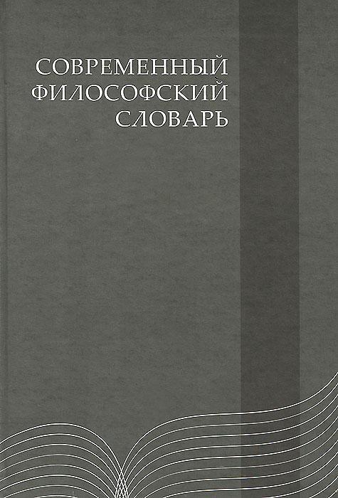 Современный философский словарь anne klein часы anne klein 2151mpsv коллекция crystal