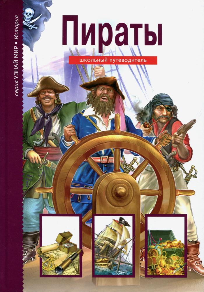 Пираты. Школьный путеводитель. Г. А. Крылов