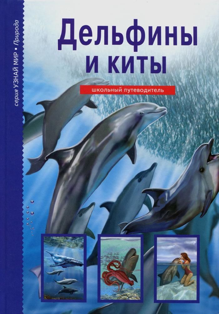 Ю. А. Дунаева Дельфины и киты. Школьный путеводитель акулы киты дельфины