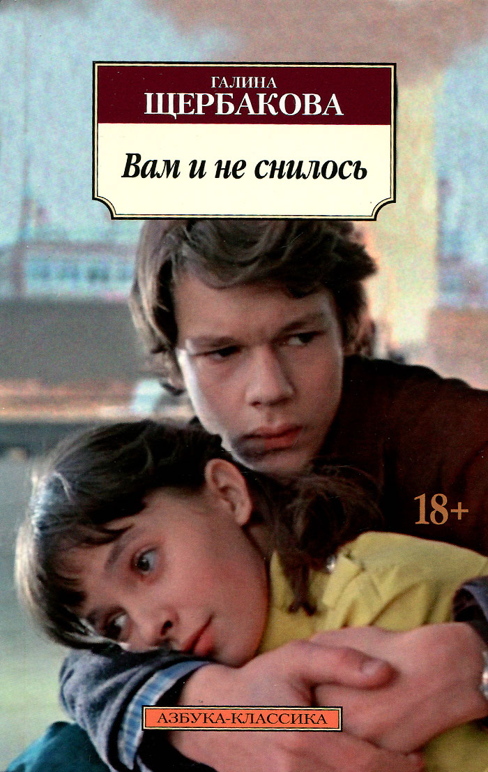 Галина Щербакова Вам и не снилось щербакова г вам и не снилось