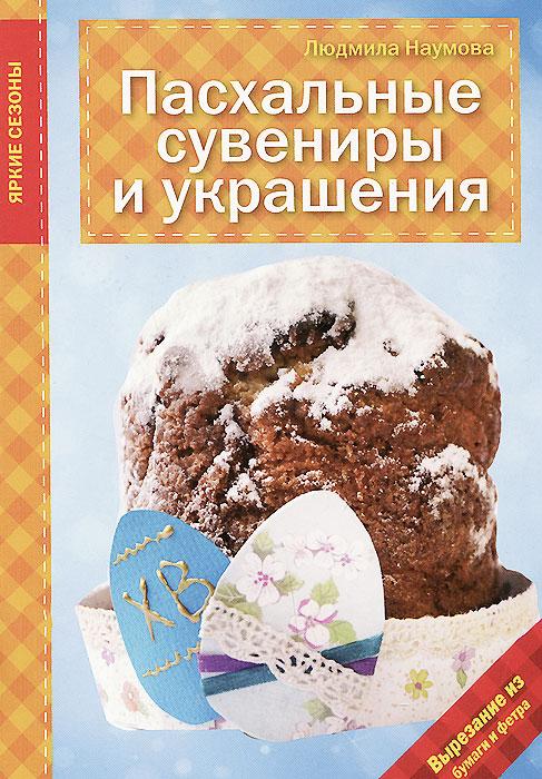 Людмила Наумова Пасхальные сувениры и украшения людмила наумова бумажные овечки