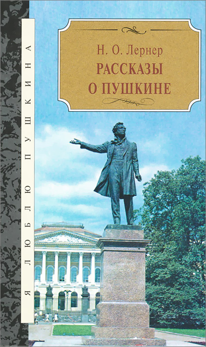 Н. О. Лернер Рассказы о Пушкине воспоминания о пушкине