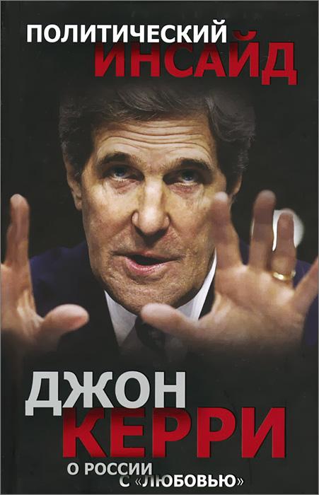 Джон Керри О России с любовью