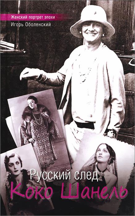 Русский след Коко Шанель