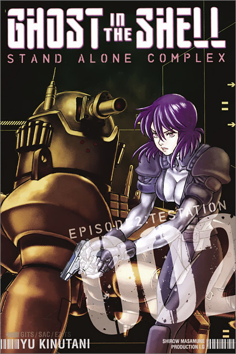 Ghost in the Shell: Stand Alone Complex: Episode 2 ghost in the shell stand alone complex volume 1