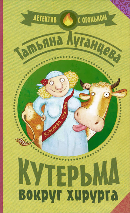 Татьяна Луганцева Кутерьма вокруг хирурга лапутин пластический хирург