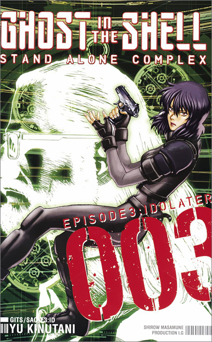 Ghost in the Shell: Stand Alone Complex: Episode 3 ghost in the shell stand alone complex volume 1
