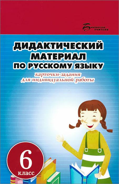 Л. Г. Ларионова Русский язык. 6 класс. Дидактический материал цены онлайн