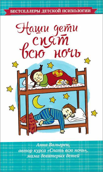 Наши дети спят всю ночь