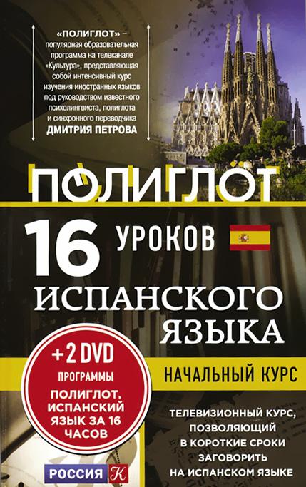 А. М. Кржижевский Испанский язык. 16 у��оков. Начальный курс (+ 2 DVD) испанский язык 16 уроков базовый тренинг