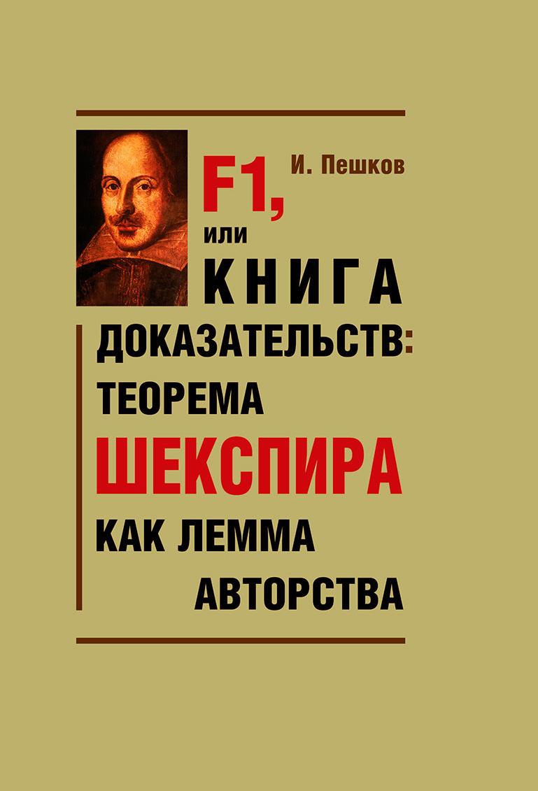И. Пешков