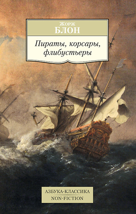 Жорж Блон Пираты, корсары, флибустьеры massin verbes de contact 2ed
