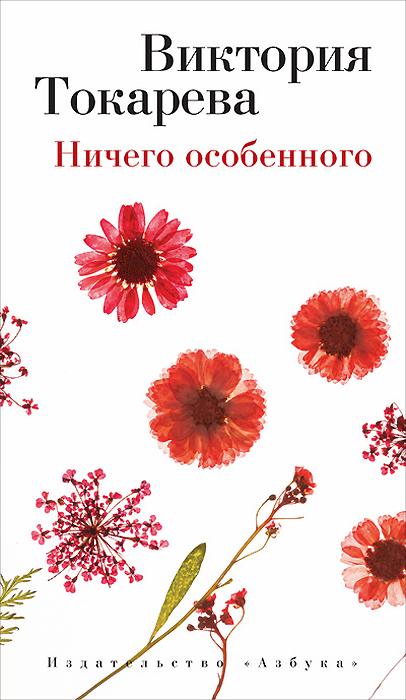 Виктория Токарева Ничего особенного кофе эгоист волгоград