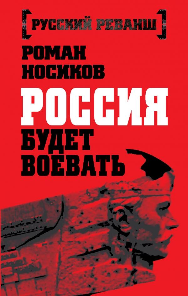 Роман Носиков Россия будет воевать война и мы авиаколлекция