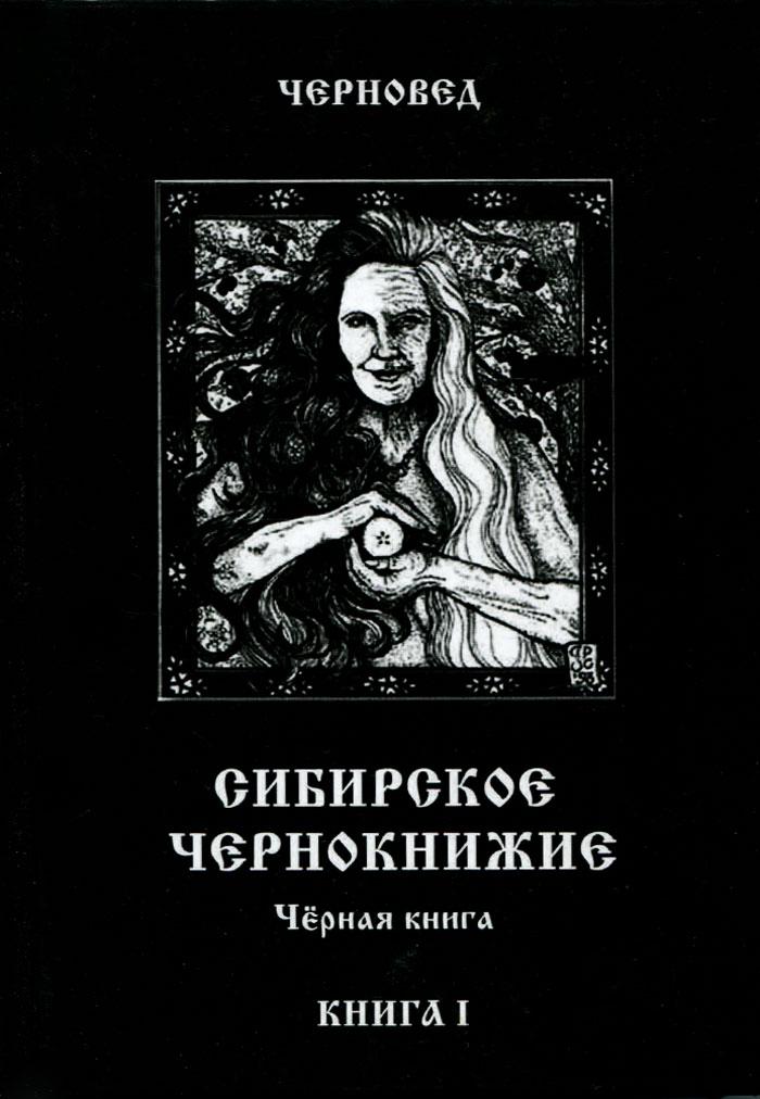 Сибирское Чернокнижие. Черная книга. Книга 1