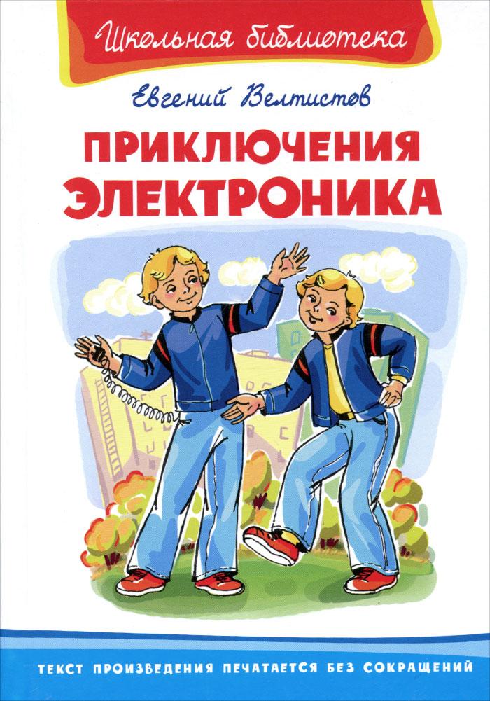 Евгений Велтистов Приключения Электроника